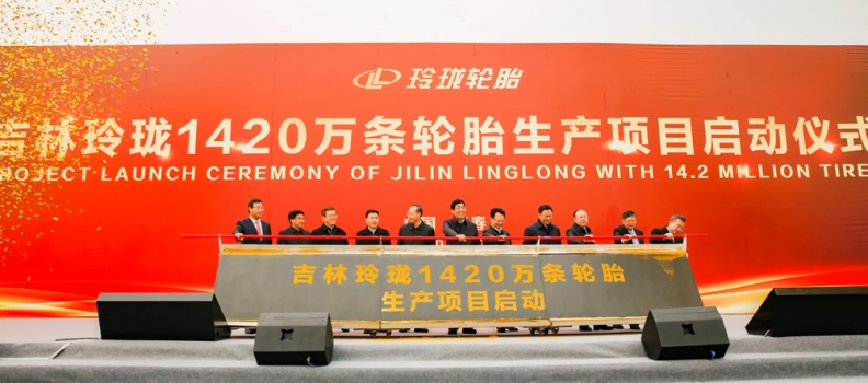 Project Launch Ceremony of Linglong's Fifth Chinese Manufacturing Base Held in Changchun